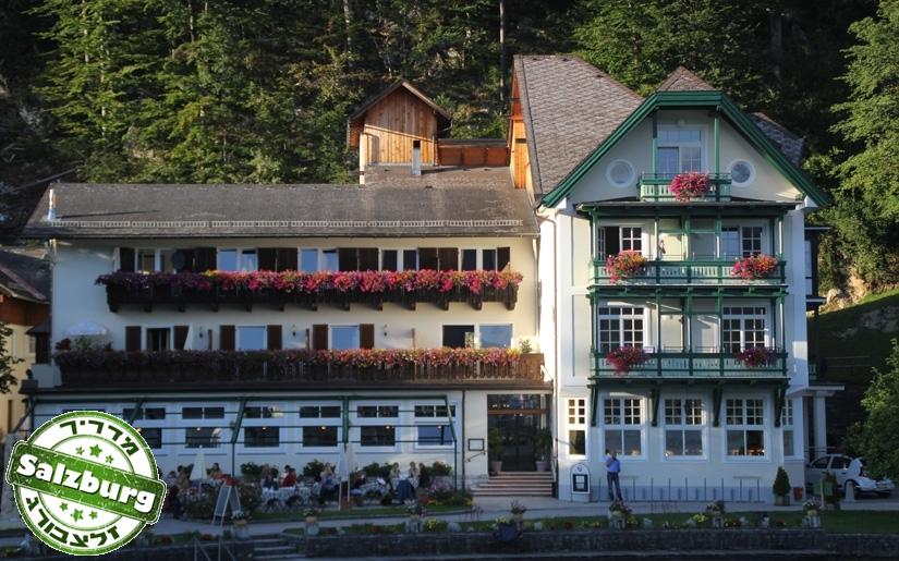 מלון על שפת האגם בעיירה הציורית וולפגאנג
