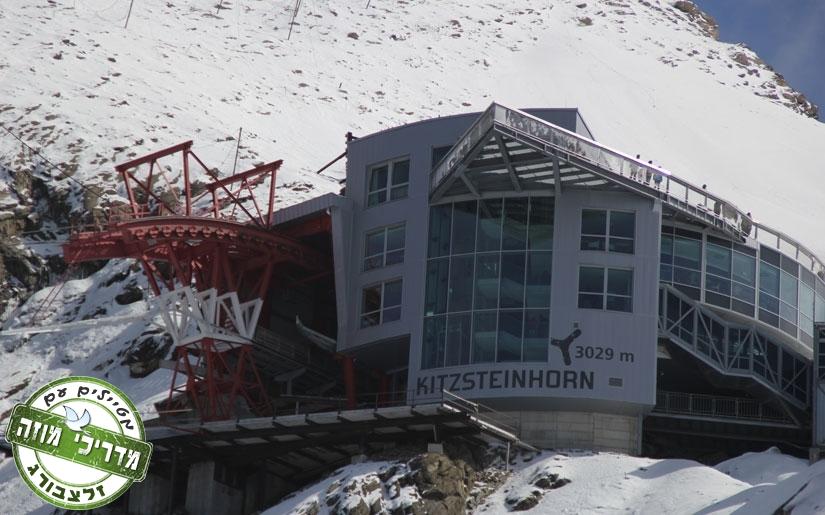 עמדת תצפית בקרחון קיצנהורן (קיצשטיינהורן)