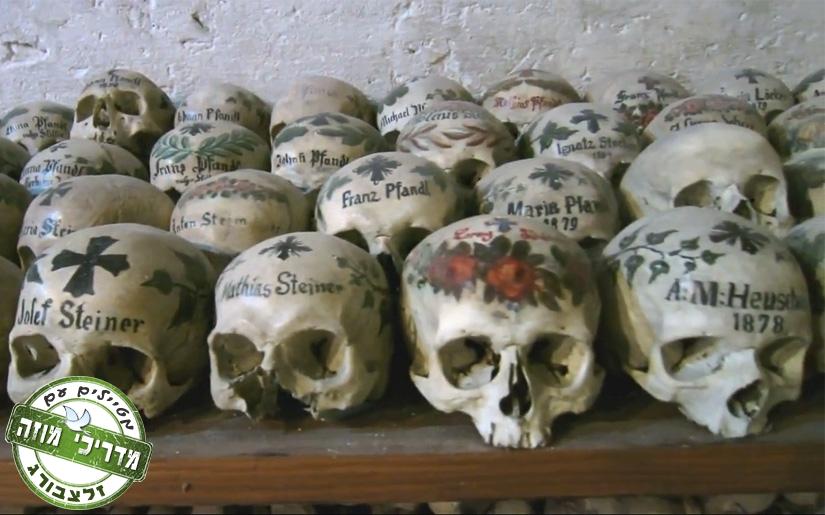 מוזיאון הגולגלות באלשטאט - skull museum hallstatt
